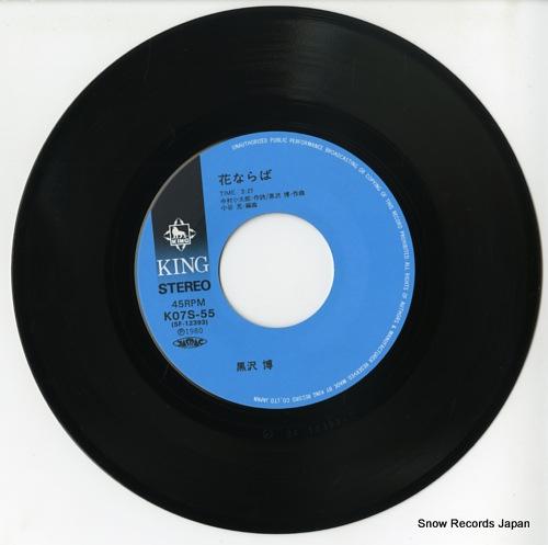 KUROSAWA, HIROSHI hana naraba K07S-55 - disc