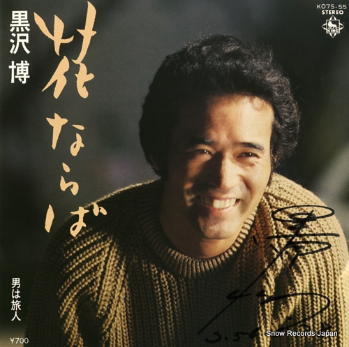 KUROSAWA, HIROSHI hana naraba K07S-55 - front cover
