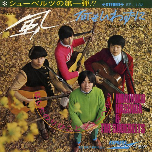 HASHIDA, NORIHIKO, AND THE SHOEBELTS kaze EP-1132 - front cover