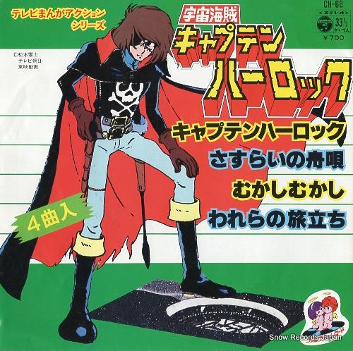 MIZUKI ICHIRO - space pirate captain harlock - 45T x 1