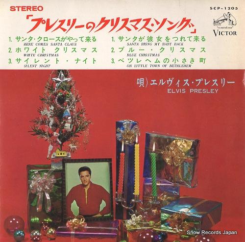 エルヴィス・プレスリー プレスリーのクリスマス・ソング SCP-1205