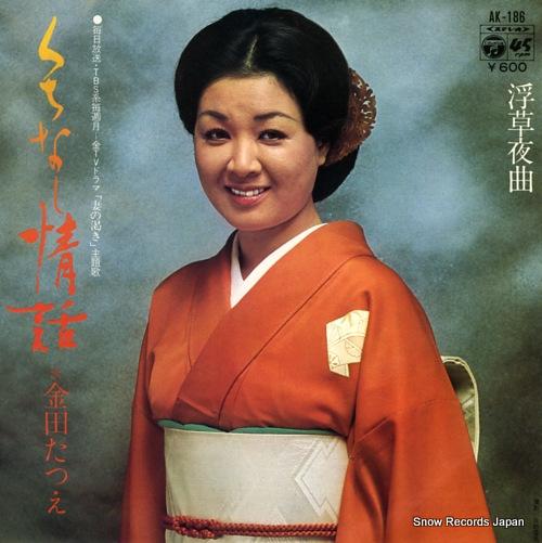 KANEDA, TATSUE kuchinashi jowa AK-186 - front cover