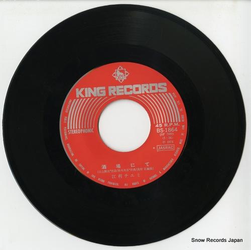 ERI, CHIEMI sakaba nite BS-1864 - disc