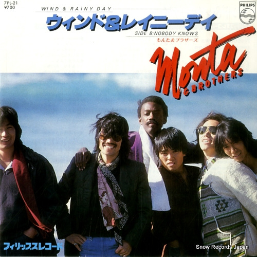 MONTA AND BROTHERS wind & rainy day 7PL-21 - front cover