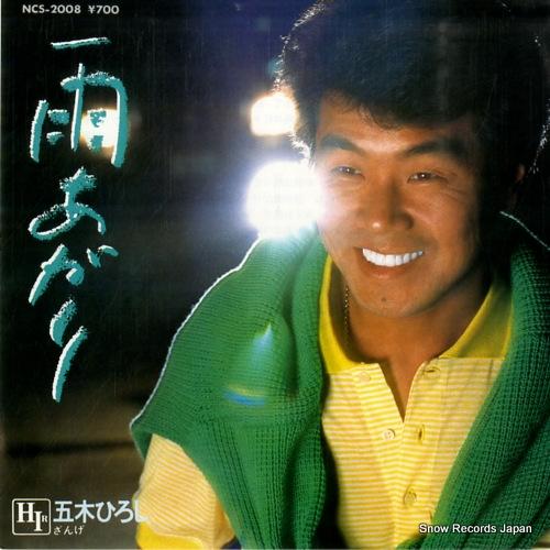 ITSUKI, HIROSHI ameagari NCS-2008 - front cover