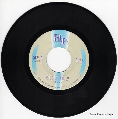ITSUKI, HIROSHI aishi tsuzukeru bole'ro NCS-2004 - disc