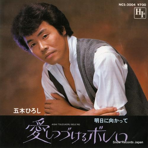 ITSUKI, HIROSHI aishi tsuzukeru bole'ro NCS-2004 - front cover