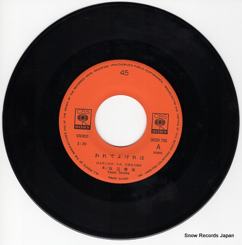 TANABE, YASUO orede yokereba 06SH706 - disc