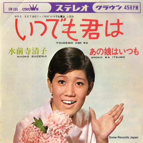 SUIZENJI, KIYOKO itsudemo kimi wa CW-706 - front cover