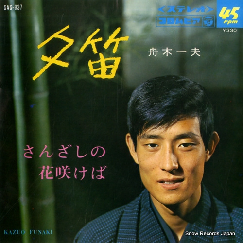 FUNAKI, KAZUO yubue SAS-937 - front cover
