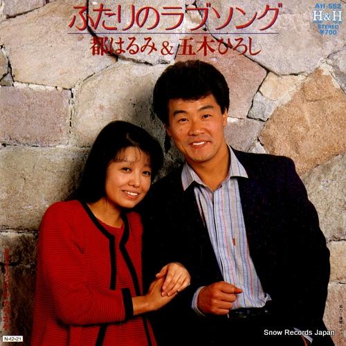 MIYAKO, HARUMI, AND HIROSHI ITSUKI futari no love song AH-552 - front cover