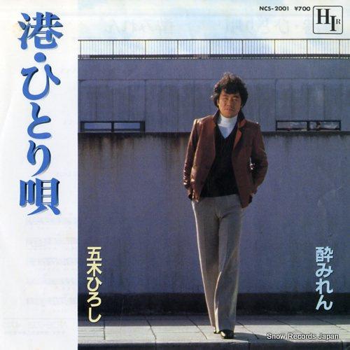 ITSUKI, HIROSHI minato hitoriuta NCS-2001 - front cover