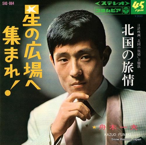 FUNAKI, KAZUO hoshi no hiroba e atsumare SAS-864 - front cover