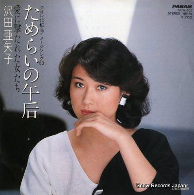 沢田亜矢子 - ためらいの午后 - NCW-107 - レコード・データベース