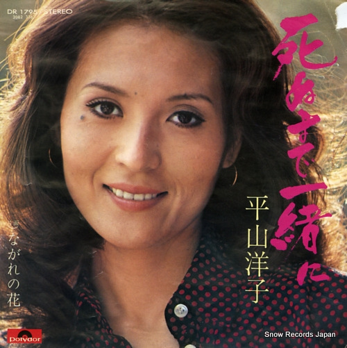 HIRAYAMA, YOKO shinumade isshoni DR1795 - front cover