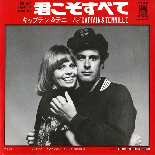 CAPTAIN AND TENNILLE the way i want to touch you AM-260 - front cover