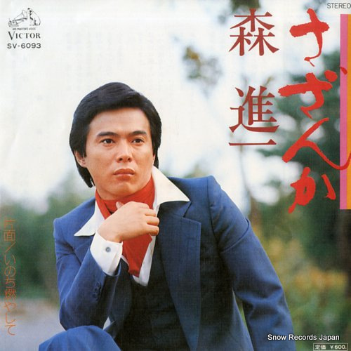 MORI, SHINICHI sazanka SV-6093 - front cover