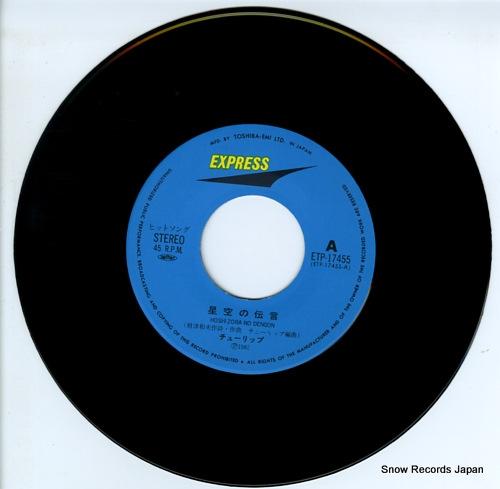 TULIP hoshizora no dengon ETP-17455 - disc