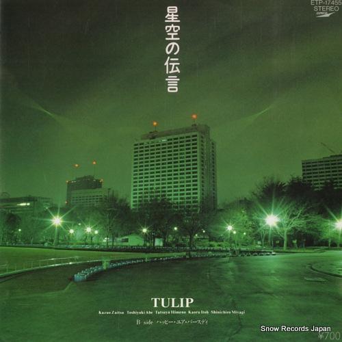 TULIP hoshizora no dengon ETP-17455 - front cover