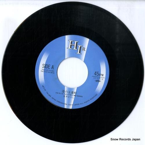 ITSUKI, HIROSHI minato no gobancho 7NCS-4013 - disc