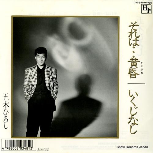 ITSUKI, HIROSHI sorewa tasogare 7NCS-4010 - front cover