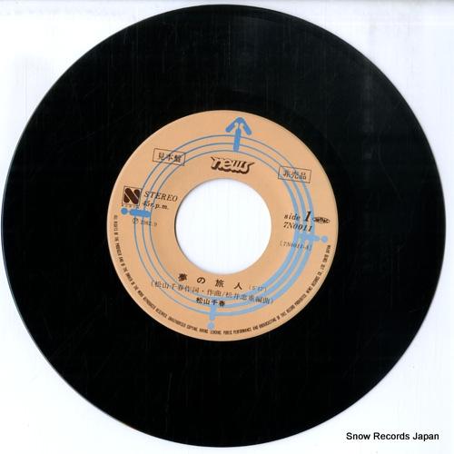 MATSUYAMA, CHIHARU yume no tabibito 7N0011 - disc