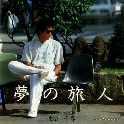MATSUYAMA, CHIHARU yume no tabibito 7N0011 - front cover