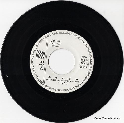ISHIKAWA, HITOMI fuyu no kamome 7A0214 - disc