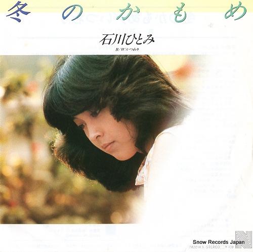 ISHIKAWA, HITOMI fuyu no kamome 7A0214 - front cover