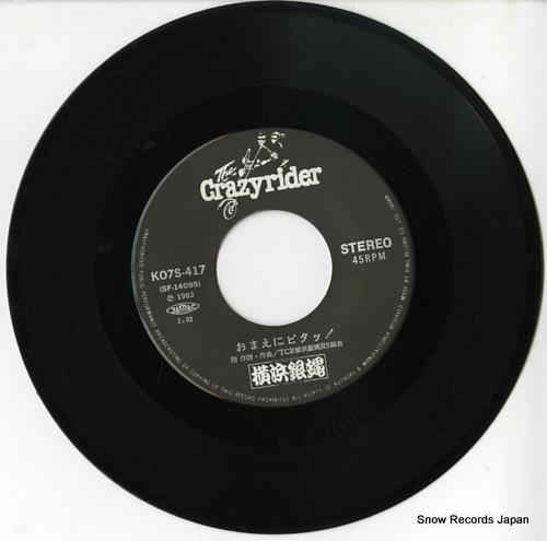 YOKOHAMA GINBAE omae ni pita K07S-417 - disc