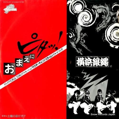 YOKOHAMA GINBAE omae ni pita K07S-417 - front cover