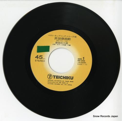 TEPPOU, MITSUSABURO minyou teppou bushi RS-342 - disc