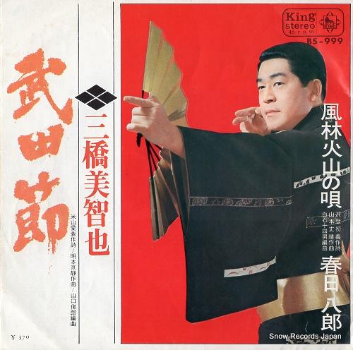 MIHASHI, MICHIYA / HACHIRO KASUGA takedabushi / furin kazan no uta BS-999 - front cover