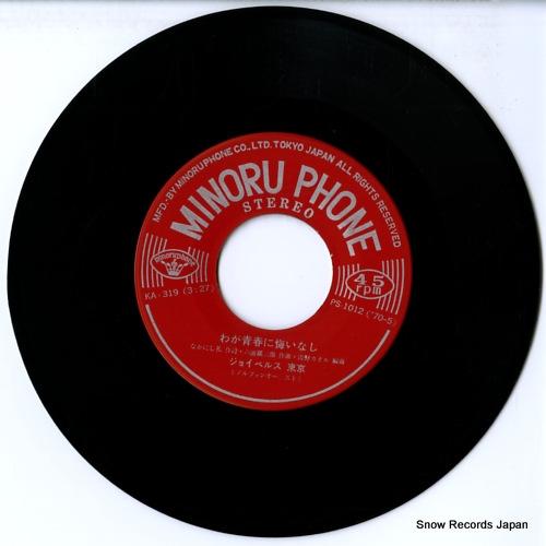 JOYBELLS TOKYO waga seishun ni kuinashi KA-319 - disc