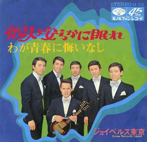 JOYBELLS TOKYO waga seishun ni kuinashi KA-319 - front cover