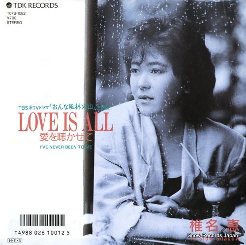 椎名恵 love is all 愛を聴かせて T07S-1082