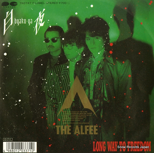 ALFEE, THE byaku ya 7A0747 - front cover
