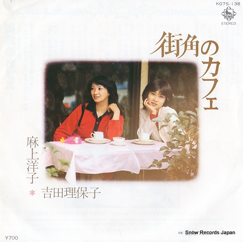 YOSHIDA, RIHOKO, AND YOKO ASAGAMI from a sidewalk cafe K07S-138 - front cover
