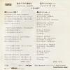 TANIYAMA, HIROKO wasurerareta heya de V-32 - back cover