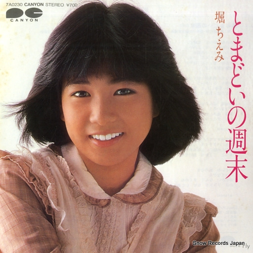 HORI, CHIEMI tomadoi no shuumatsu 7A0230 - front cover