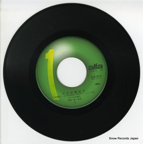 CIRCUS futari no tabidachi ALR-1015 - disc