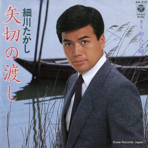 HOSOKAWA TAKASHI - yagiri no watashi - 45T x 1