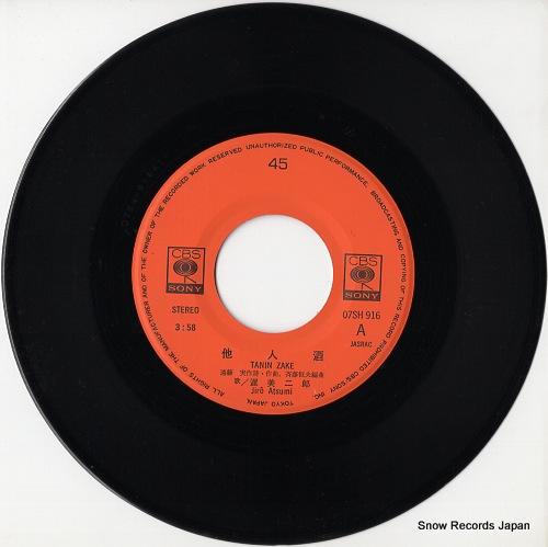 ATSUMI, JIRO taninzake 07SH916 - disc