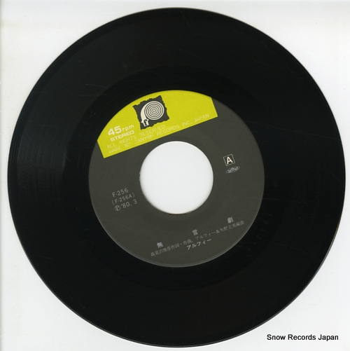 ALFEE, THE mugongeki F-256 - disc