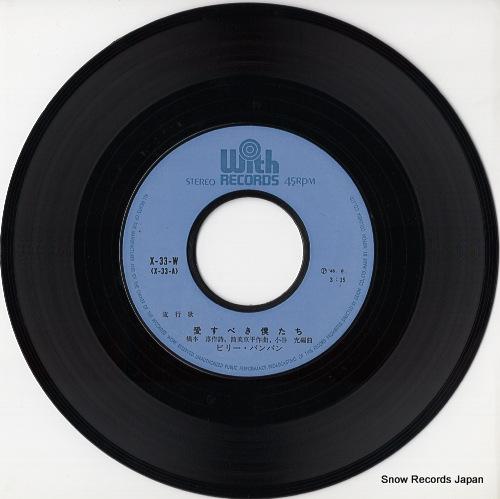 BILLY BANBAN aisubeki bokutachi X-33-W - disc