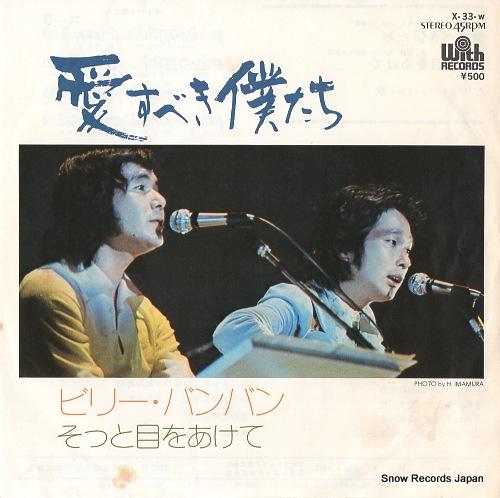 BILLY BANBAN aisubeki bokutachi X-33-W - front cover