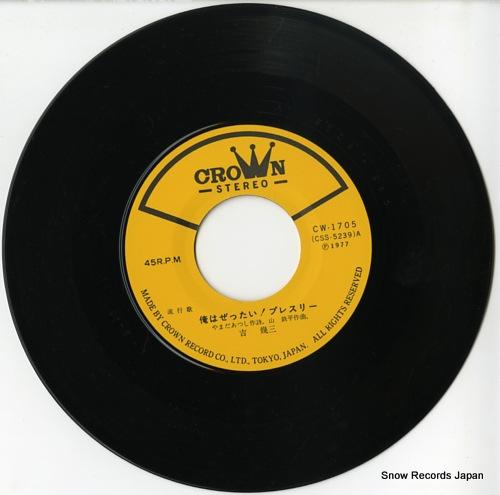 YOSHI, IKUZO ore wa zettai presley CW-1705 - disc