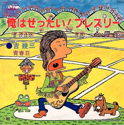 YOSHI, IKUZO ore wa zettai presley CW-1705 - front cover