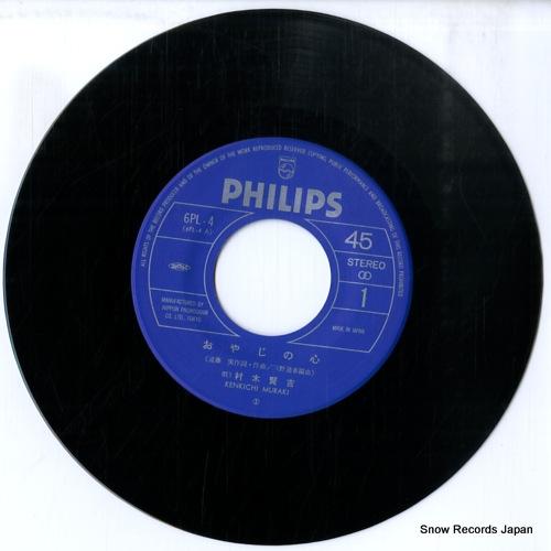 MURAKI, KENKICHI oyaji no kokoro 6PL-4 - disc