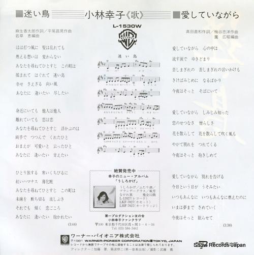 KOBAYASHI SACHIKO mayoidori